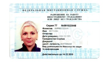 Гражданин Молдовы работает в Компании по патенту.